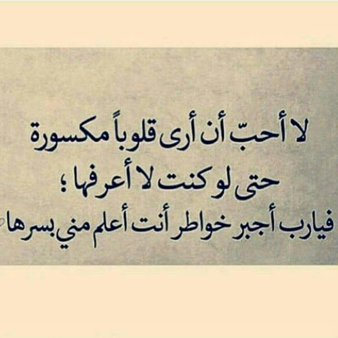 لا أحب أن أري قلوبا مكسورة حتي لو كنت لا أعرفها فيا رب أجبر خواطر أنت أعلم مني بسرها Words Quotes Arabic Quotes