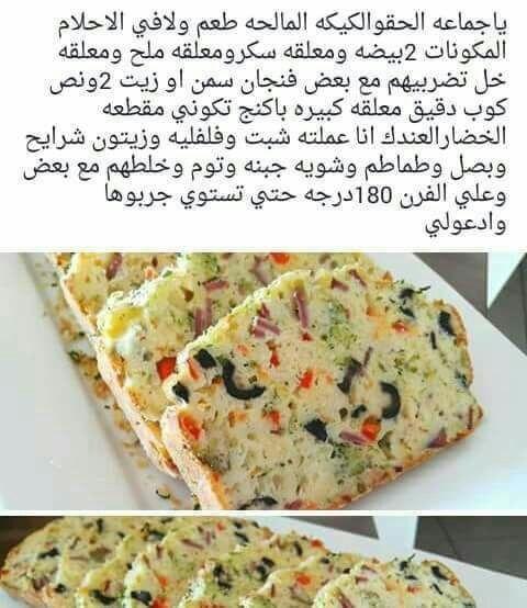 كيكه مالحه Cooking Recipes Health Facts Food