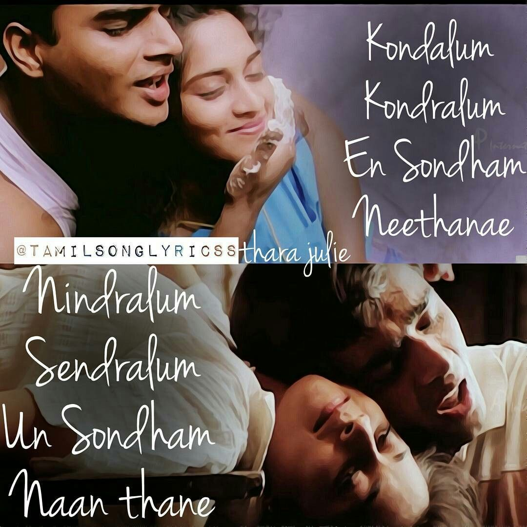 Kadhal Sadu Gudu Alaipayuthe Pinterest Song Quotes
