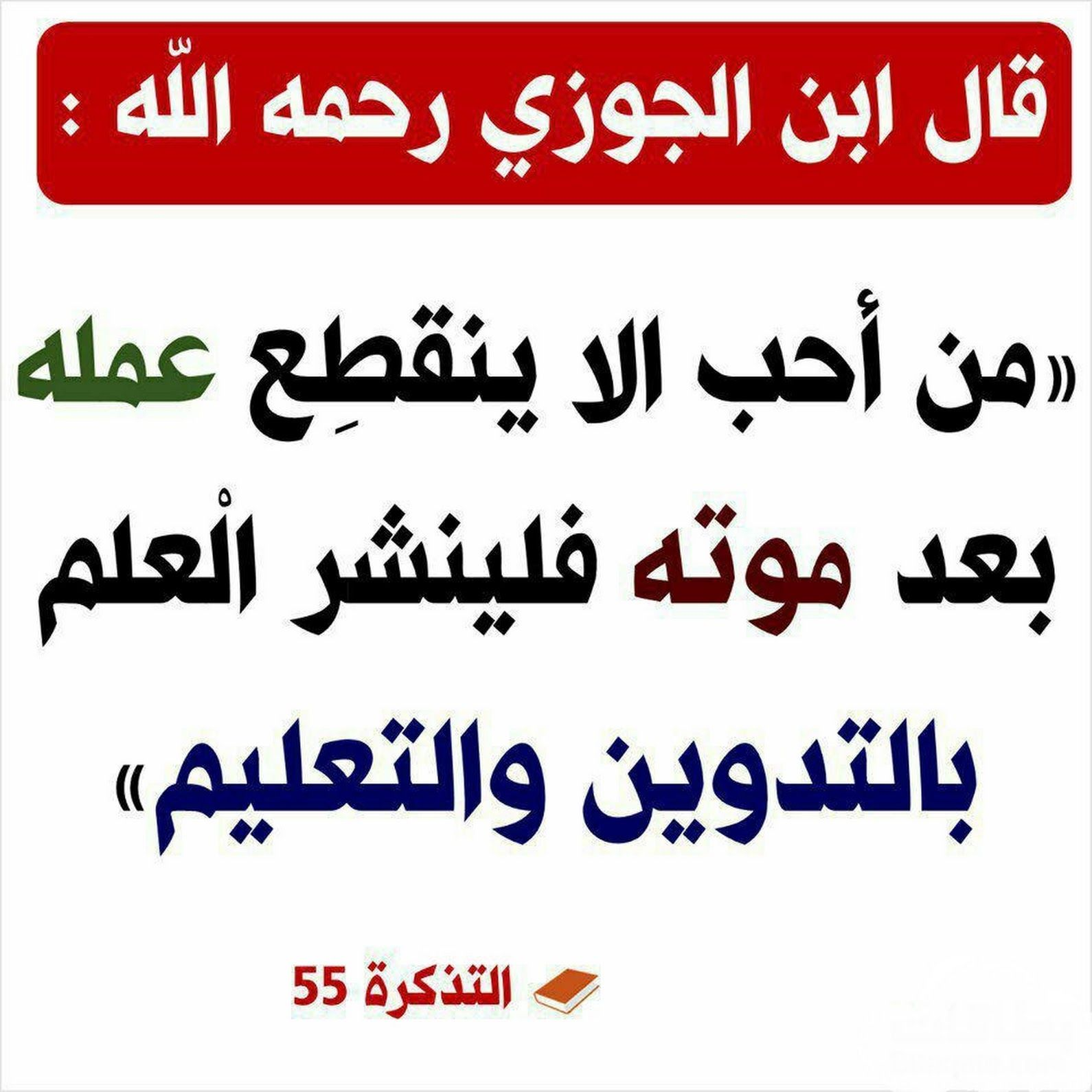 Hadith حديث Islam Facts Arabic Quotes Quotes