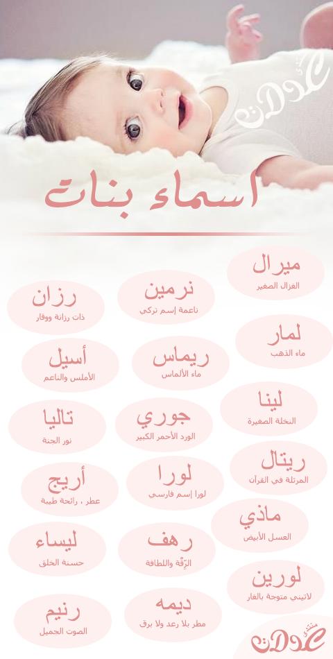 اسماء بنات جديدة 2019 اكبر مجموعة لأسماء البنات ومعانيها Muslim Baby Names Arabic Baby Girl Names Arabic Baby Names