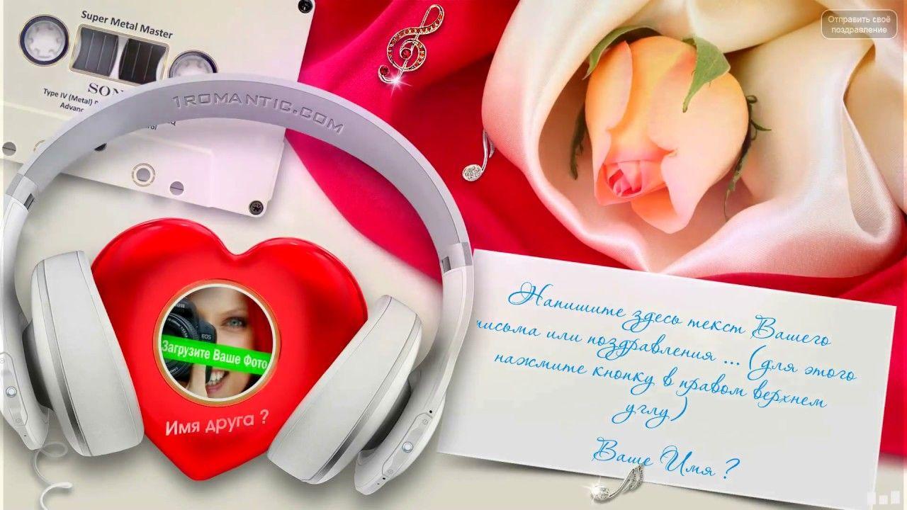 Про, голосовую открытку для любимого