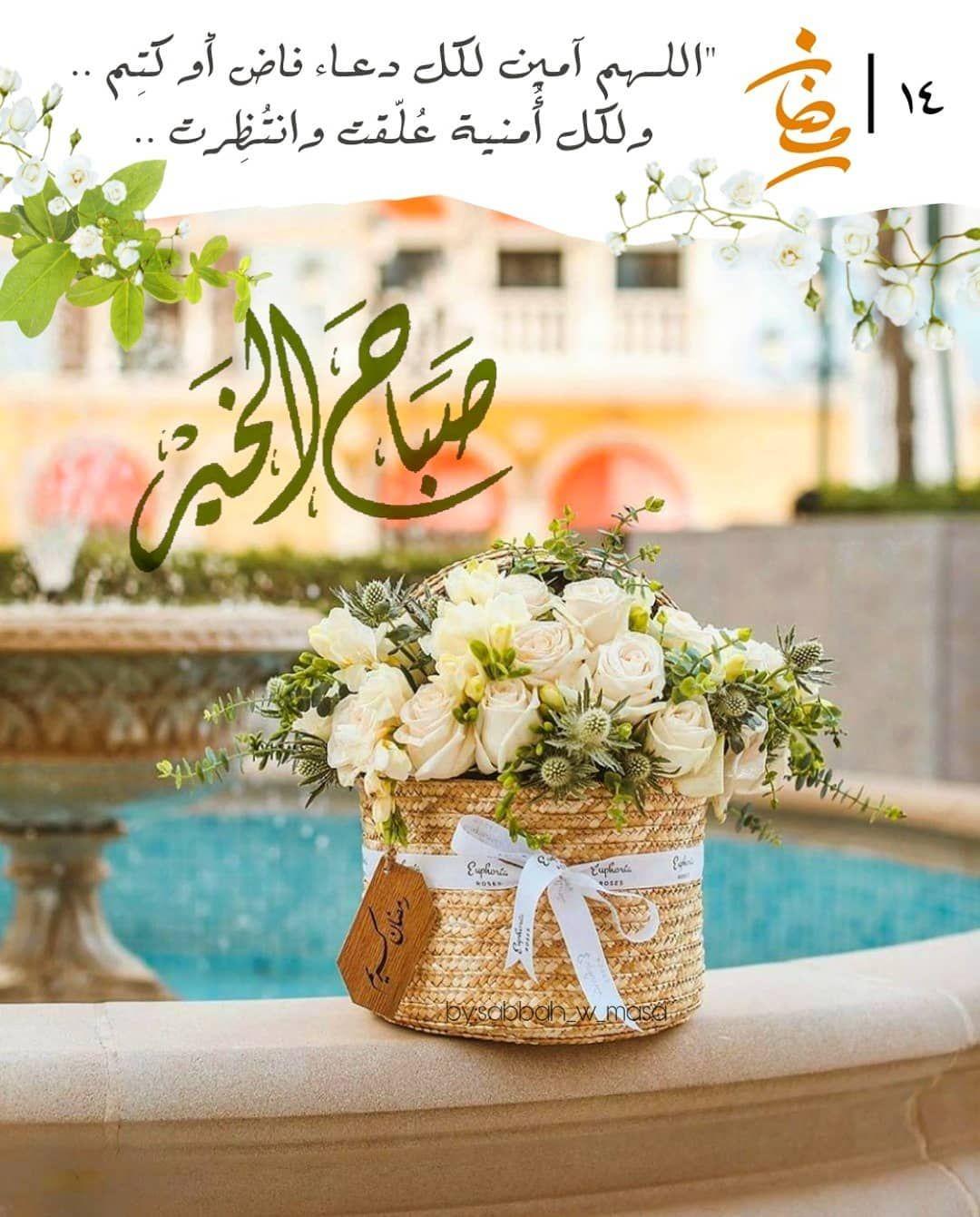 صبح و مساء On Instagram صباح الخيرات والمسرات 14 رمضان اللـهم هذا رمضان قد انتصف سريعآ Table Decorations Decor Home Decor