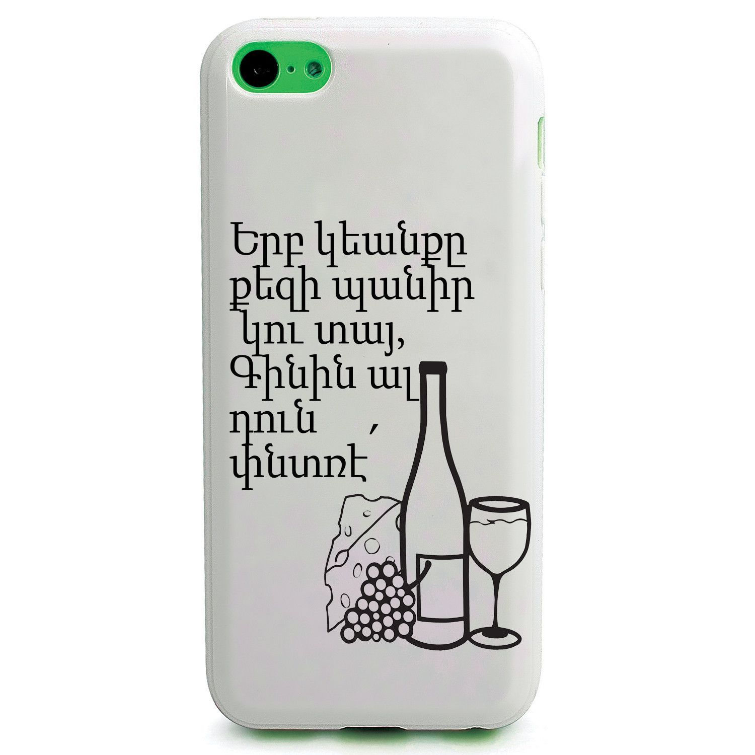 Armenian Food, Drink and Cheese Quote