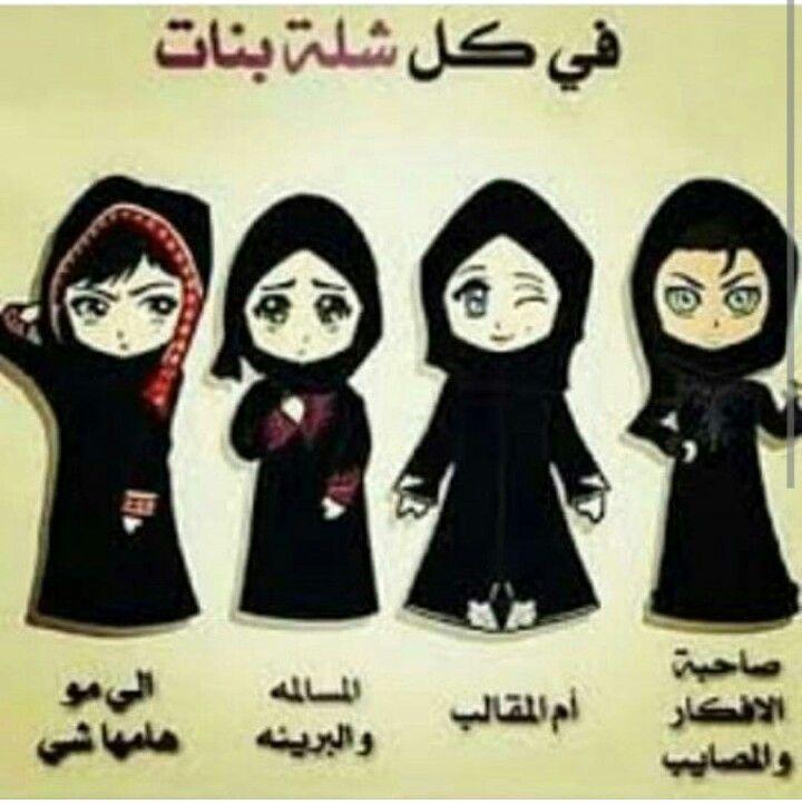 انا المسالمه و البريئه Funny Art Love Photos Arabic Funny