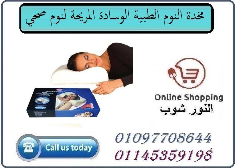 مخدة النوم الطبية الوسادة المريحة لنوم صحي Online Today Online Shopping