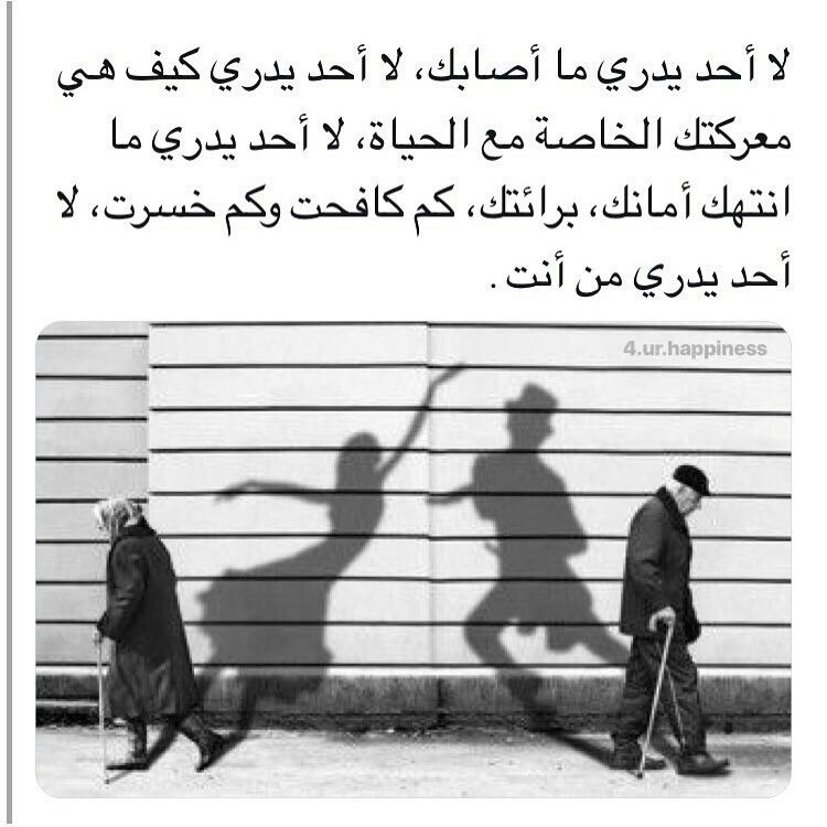 لا احد يدري الا انا وانت Cool Words Arabic Quotes Motivational Words