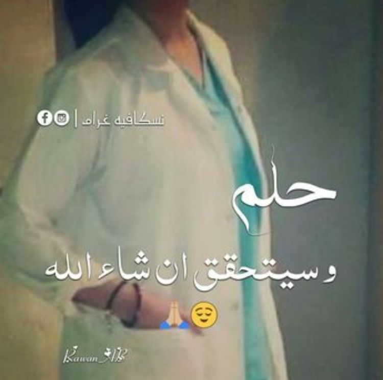 ان شاء الله Medical Quotes Instagram Words Medical School Inspiration