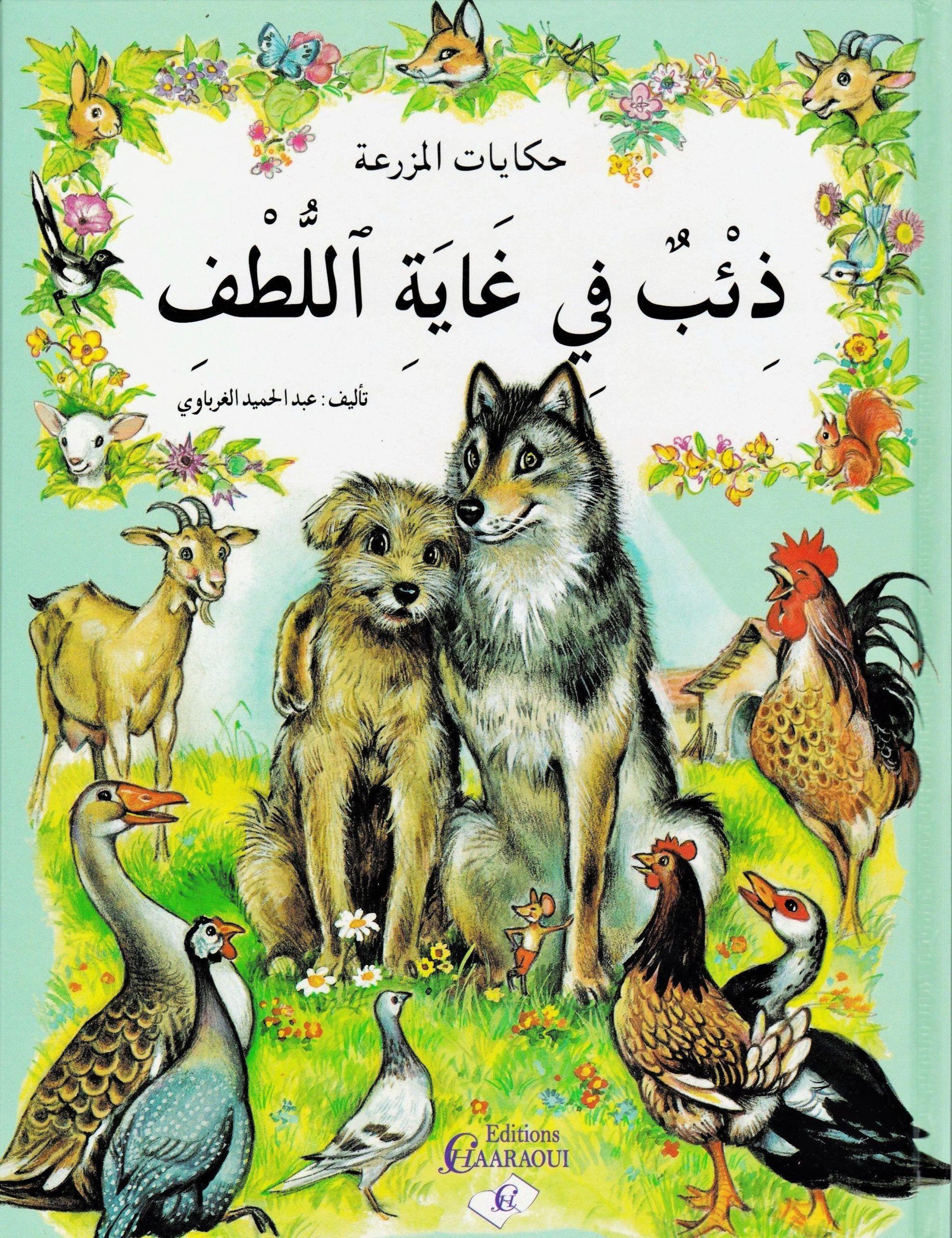 قصة ذئب في غاية اللطف من حكايات المزرعة للاطفال Learn Arabic Alphabet Arabic Alphabet Learning Arabic
