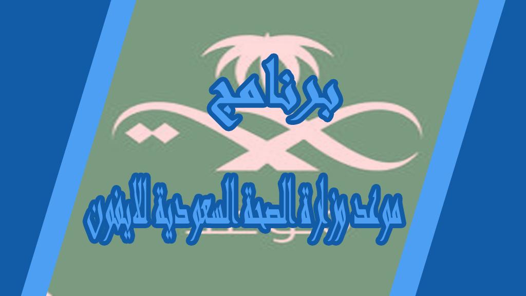 موعد وزارة الصحة السعودية للايفون Calm Artwork Artwork Keep Calm Artwork