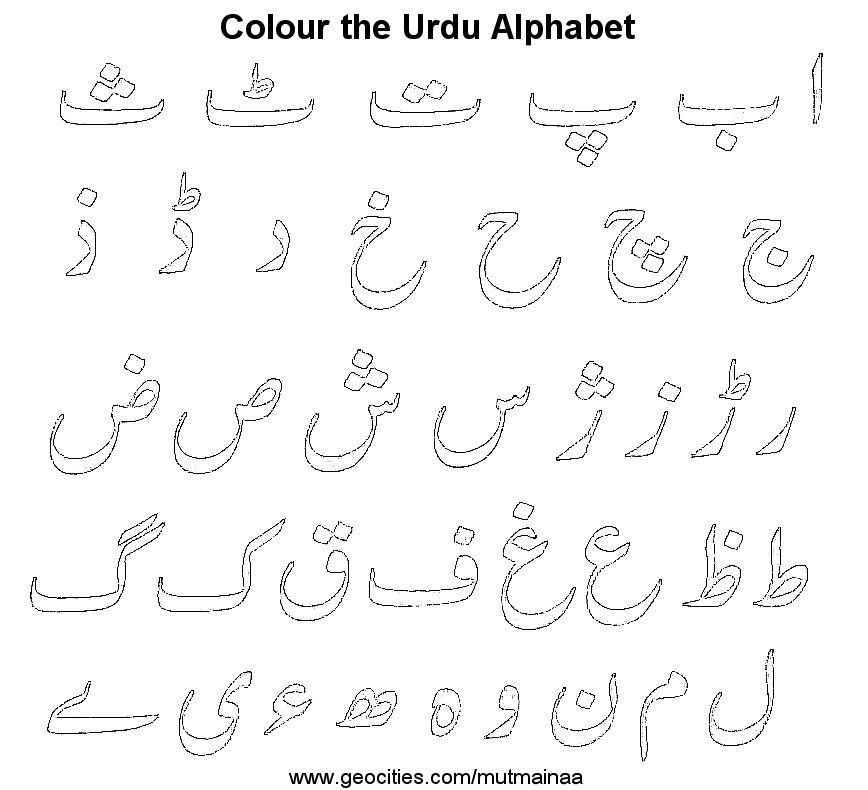 Pin by Ali on g | Alphabet coloring pages, Alphabet coloring, Urdu ...