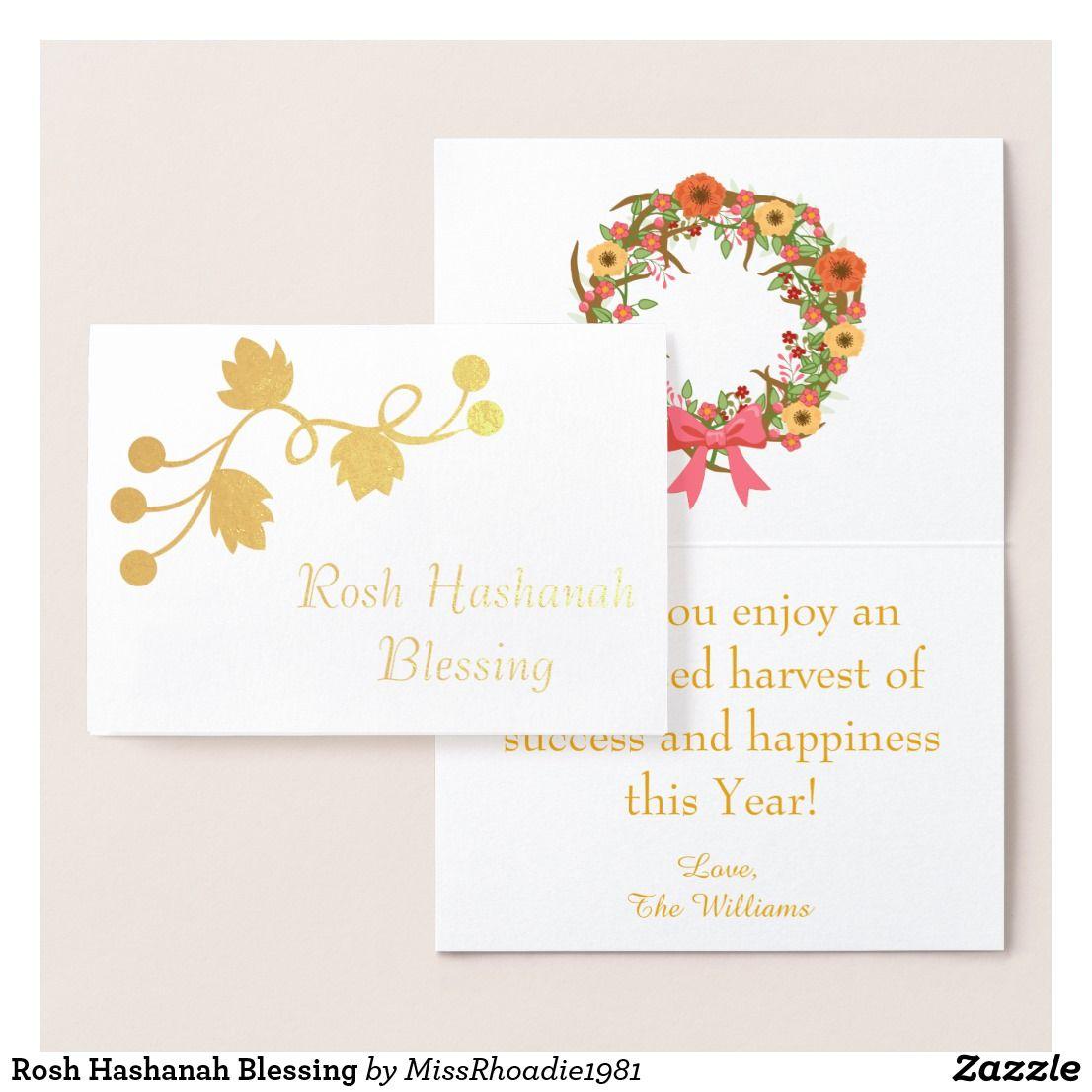 Rosh Hashanah Blessing Card This Gold Foil Card Contains A Rosh