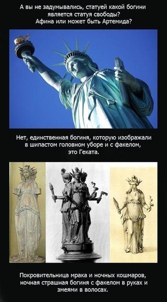 Статуя свободы - статуя смерти!