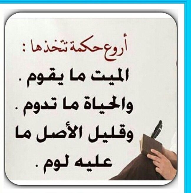Pin By Ghaida Ashour On 7km Proverbs Quotes Arabic Words Words