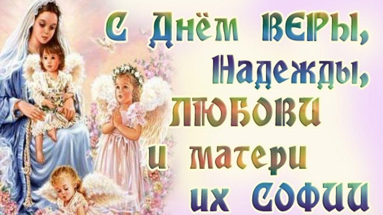 Вере поздравления с днем ангела фото 794