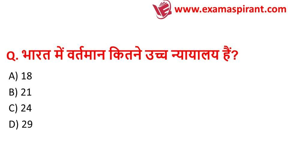 SSC Political Science GK Questions In Hindi For SSC 2018 CGL