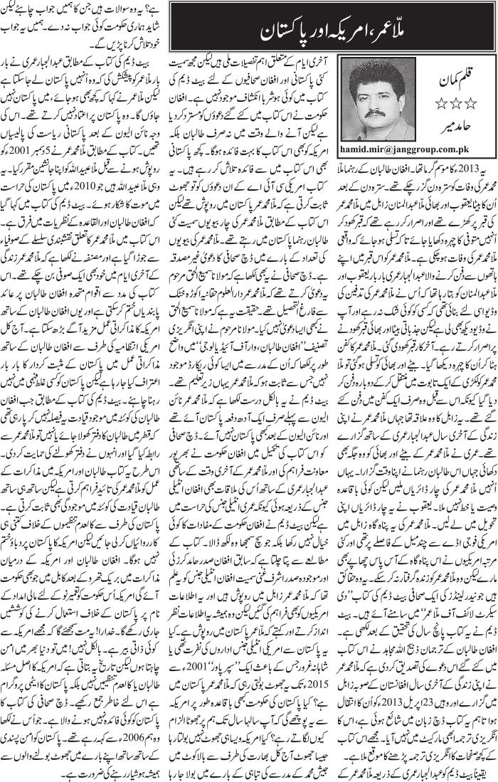 ملّا عمر، امریکہ اور پاکستان E newspaper, Urdu news