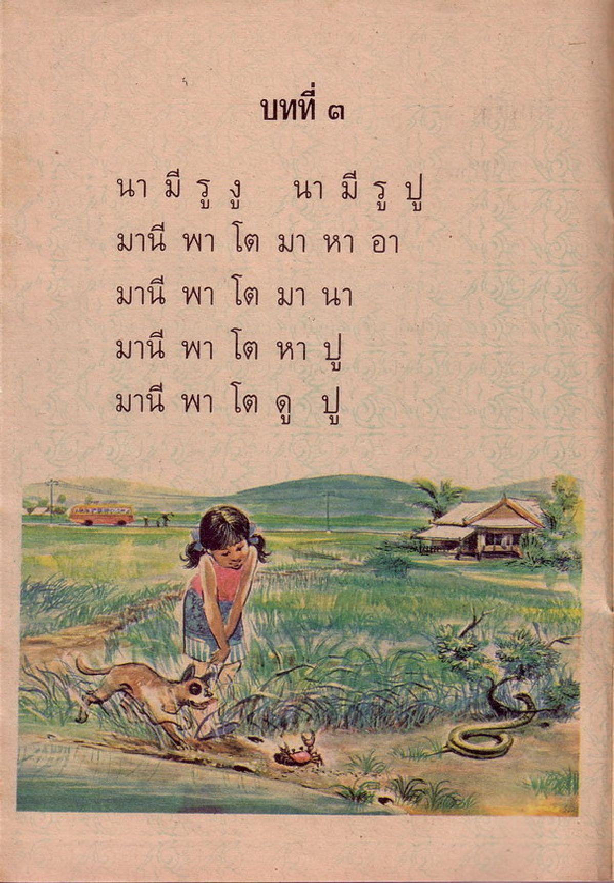 Thai Language Textbook Curriculum Grade 1 Book 1 In