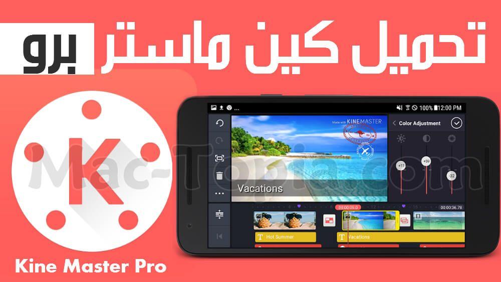 تنزيل برنامج كين ماستر Kinemaster لعمل مونتاج احترافي للجوال مجانا ماك توبيا Phone Tablet Vacation