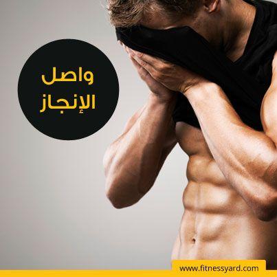 عندما تصل الى عمق معنى كلمة النجاح تجد أنها ببساطة تعني الإصرار Motivation Fitnessmodel Getfit Cleaneating Active Muscle Shake Toughest Workout Workout