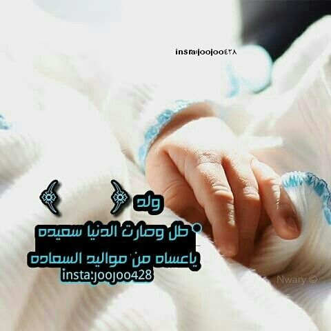 Pin By Nane On رمزيات مواليد Baby Words Mom And Dad Quotes Baby Boy Cards