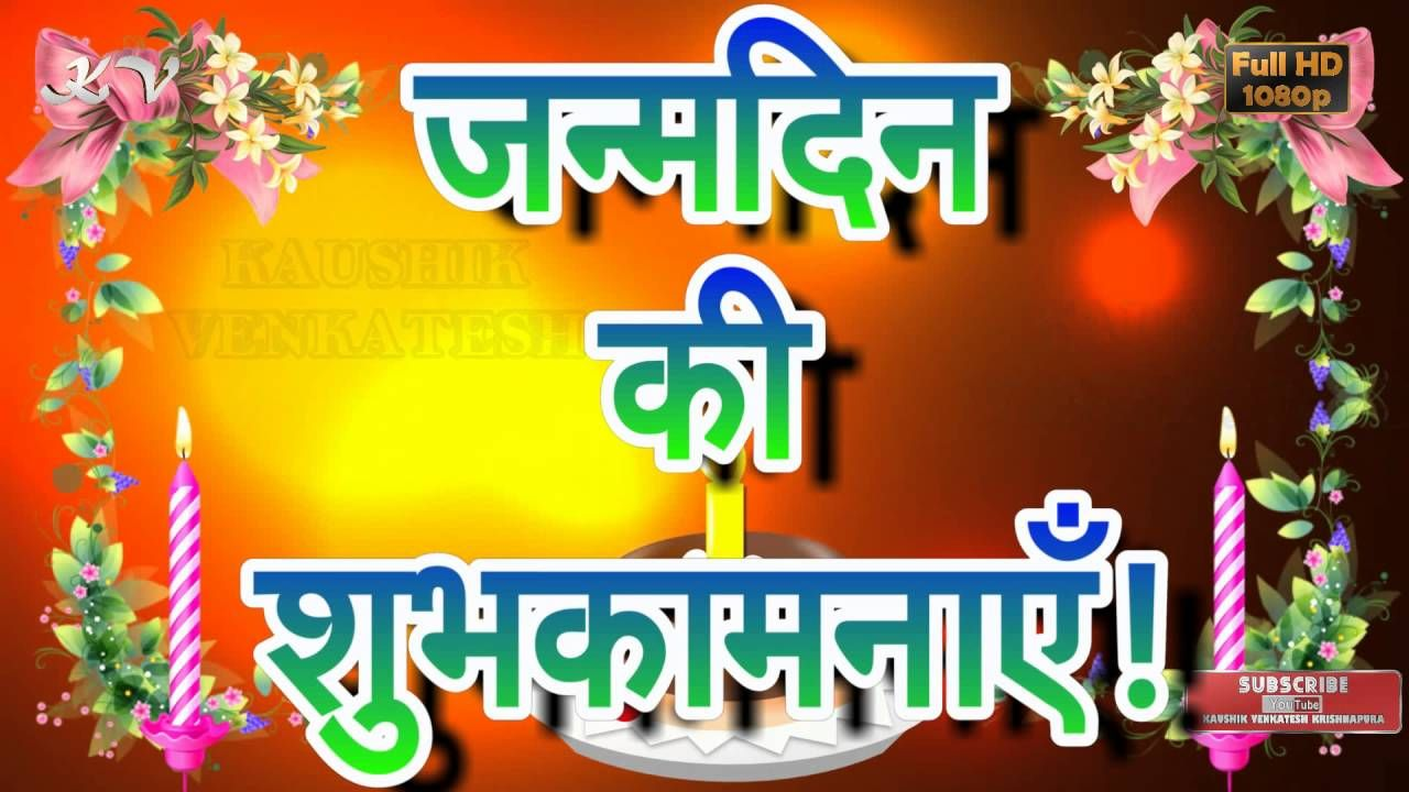 Happy Birthday In Hindi Birthday Wishes In Hindi Sms Quotes