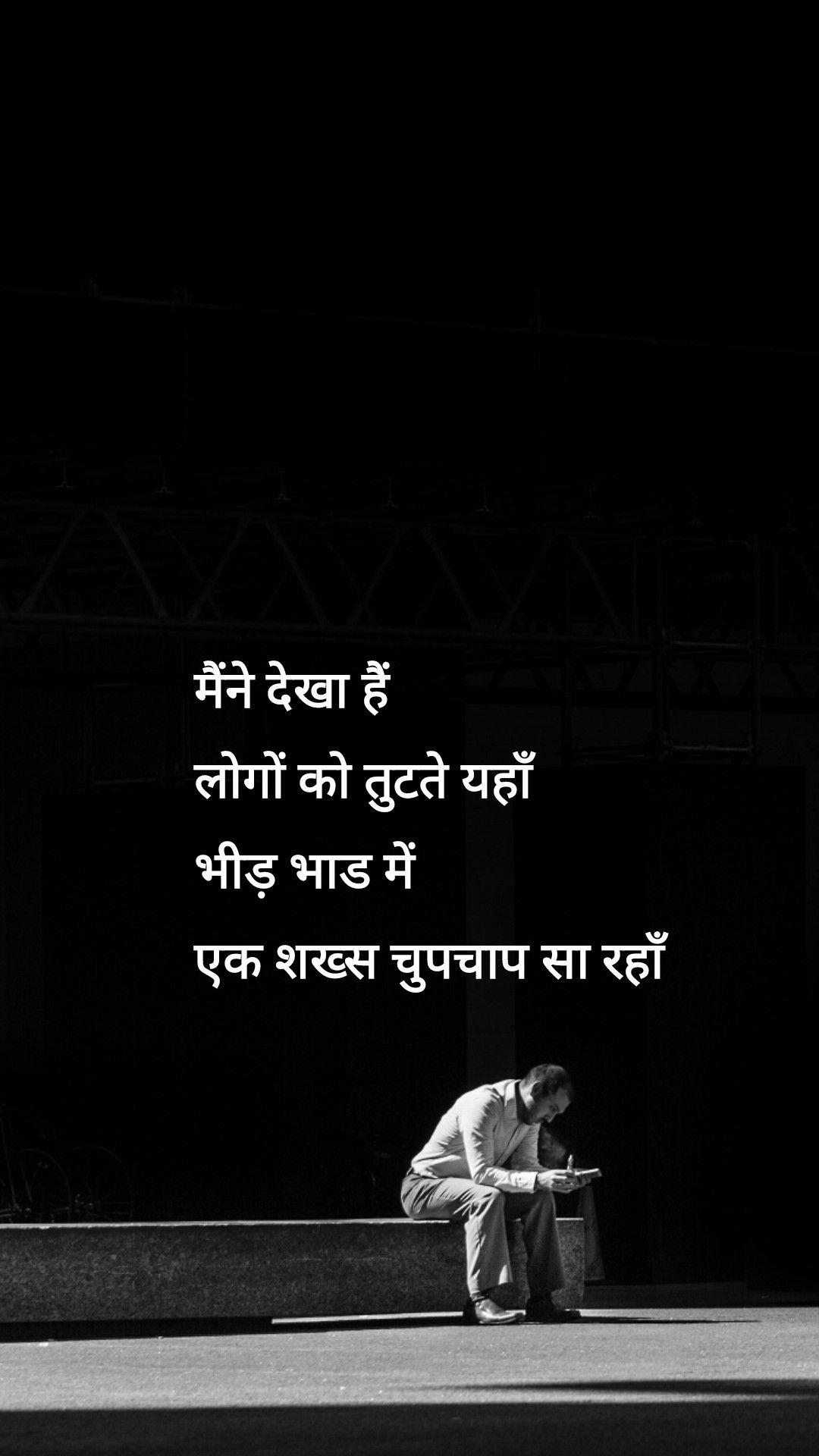 मन दख ह Hindi Words Lines Black Alone