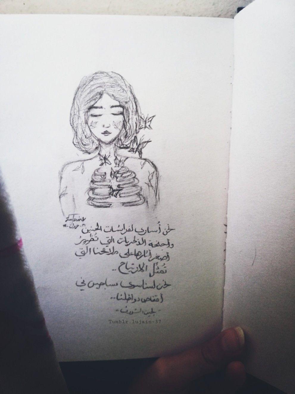 فراشات الحنين Art Female Sketch Drowning