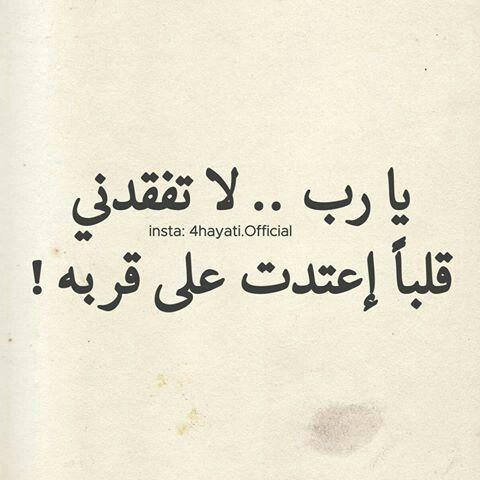 يارب احفظه لى ولمن يحبونه Positive Notes Quotes Poetry Quotes