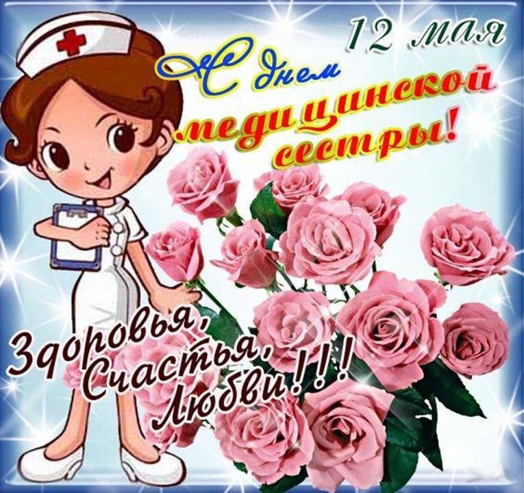 Поздравления с днем медицинской сестры в смс прикольные