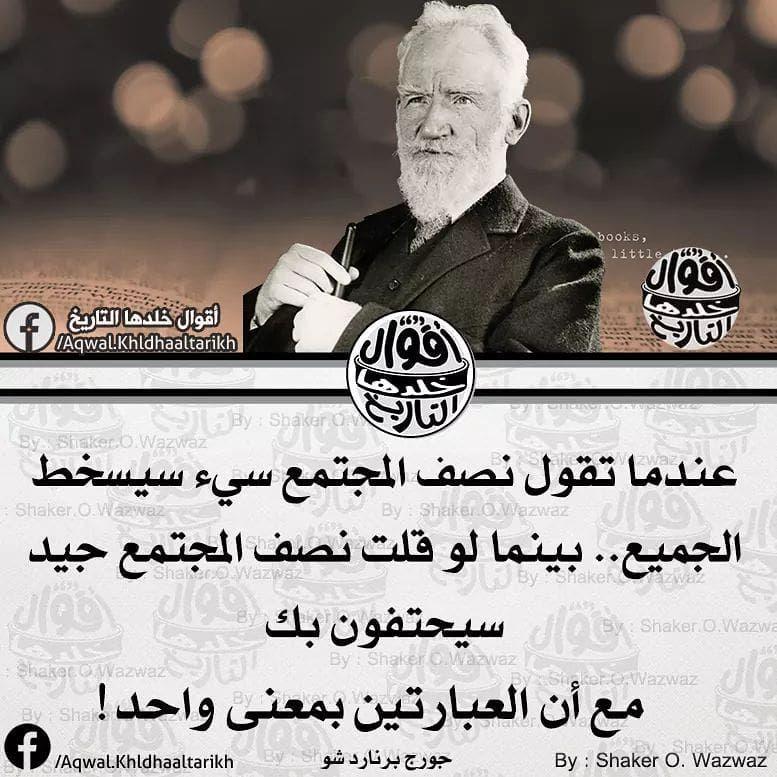 Instagram Post By أقوال خلدها التاريخ Aug 14 2018 At 7 51pm Utc Quotations Islamic Quotes Islamic Quotes Quran