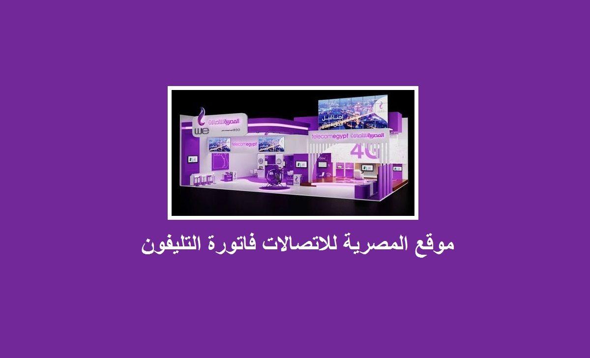 موقع المصرية للاتصالات تسجيل الدخول للاستعلام عن فاتورة التليفون الأرضي Public Poster Movie Posters