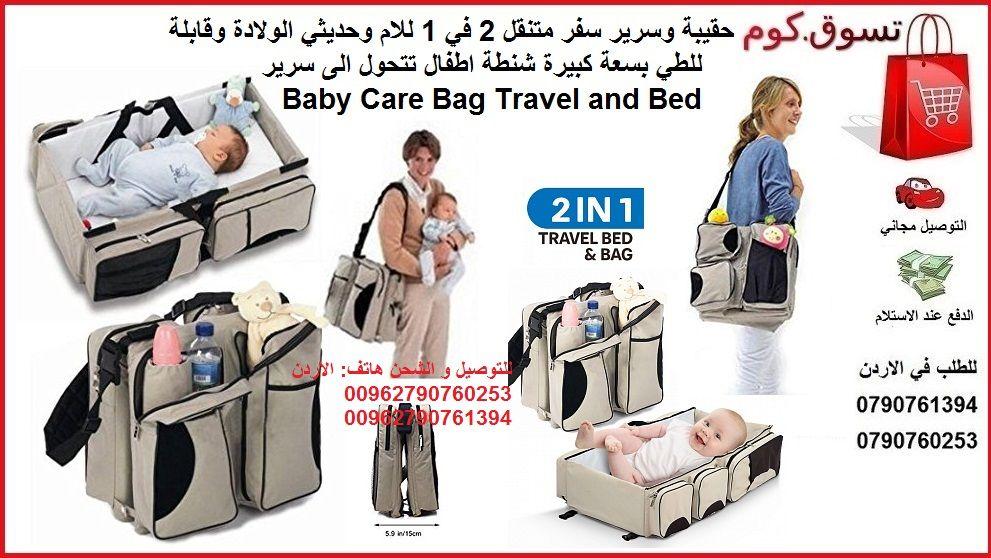 حقيبة و سرير سفر متنقل 2 في 1 للام و حديثي الولادة وقابلة للطي بسعة كبيرة شنطة اطفال تتحول الى سرير السعر 25 دينار اردني التوصيل مجا Travel Bags Baby Care Bags