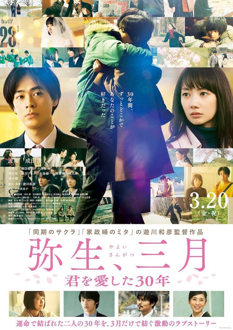 波瑠と成田凌が30年間の愛を紡ぐ 弥生 三月 予告編 新写真も一挙解禁 写真20枚 映画 ポスター 同期のサクラ