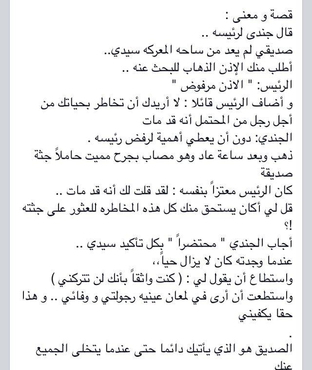أقتباسات مقتبس كتب روايات قصص اقتباسات كتب عمار نزار أقتباسات Fact Quotes Best Quotes Arabic Quotes