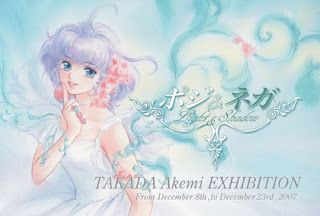 Her most popular works are Creamy Mami, Kimagure Orange Road, Fancy ...