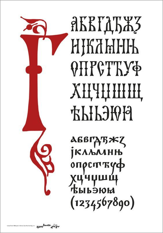 Old slavonic cyrillic calligraphy by slovenian painter and