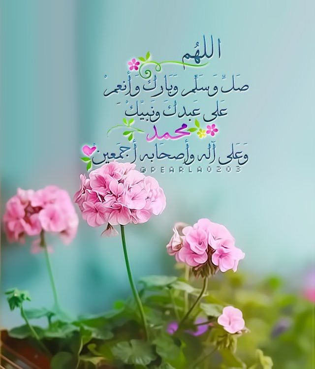 Pin By Ihmdi On صلوات Islamic Messages Islamic Images Islamic Pictures