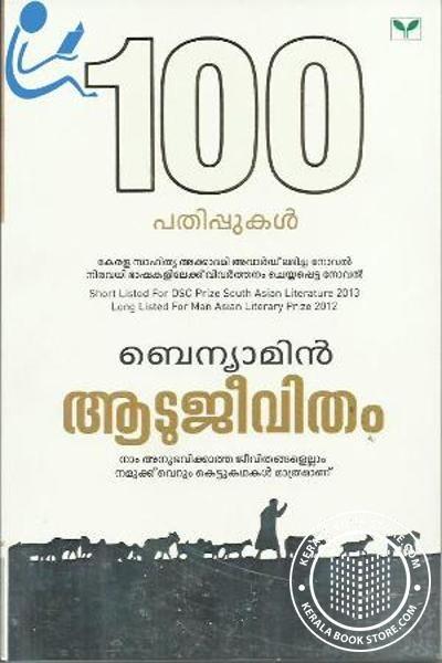 Sherlock Holmes Malayalam Ebook