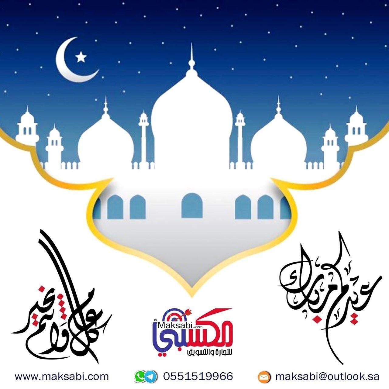 عيدكم مبارك وكل عام وأنتم بخير تقبل الله صالح أعمالكم Home Decor Decals Decor Home Decor