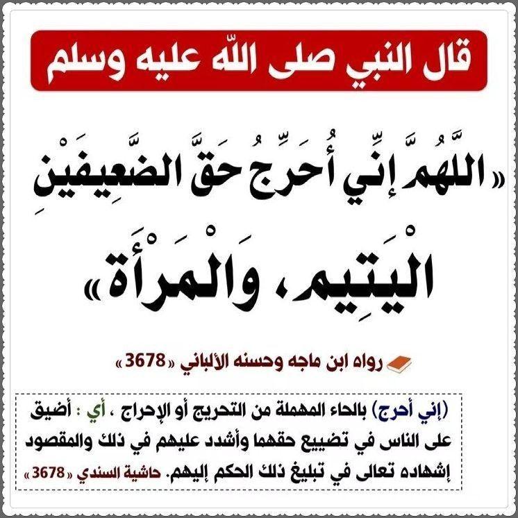 Pin By Mesho A On أ حــاديث Islamic Quotes Islamic Teachings Learn Islam