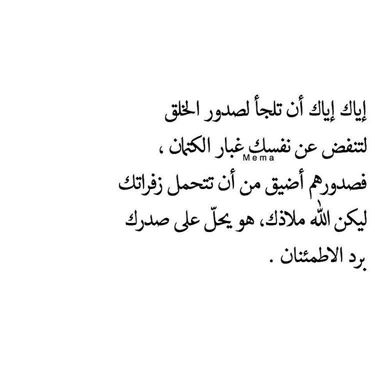 منى الشامسي Islamic Quotes Wise Quotes True Quotes