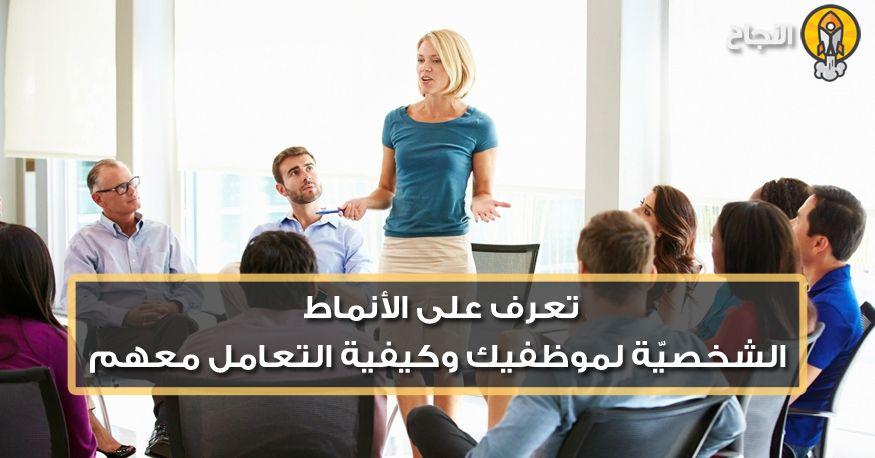 تعرف على الأنماط الشخصي ة لموظفيك وكيفية التعامل معهم Flatscreen Tv Novelty Sign Tv