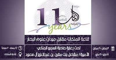 أخبار و إعلانات عراقة الماضى وإشراقة الحاضر الحادى عشر جدة Ullo Blog Blog Posts