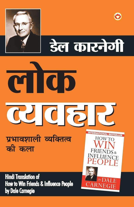 Lok Vyavhar (Hindi Translation of How to Win Friends