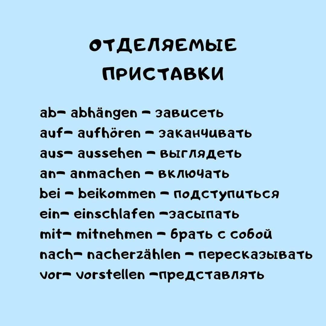 Otdelyaemye Pristavki V Nemeckom Yazyke Kovarny I Hitry Oni Pryachutsya V Samom Konce Predlozheniya I Mogut Polnostyu Pomenyat Smysl Predlozheniya Math Math Equations
