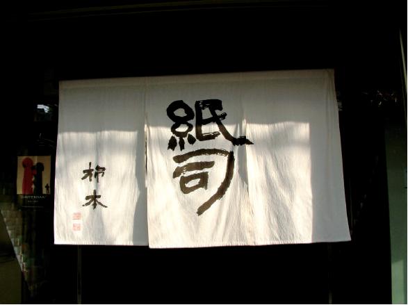 去京都二条寺町逛茶店文具店 小日子 art calligraphy