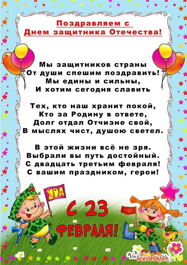 Plakat 23 Fevralya Den Zashitnika Otechestva Detskij Sad