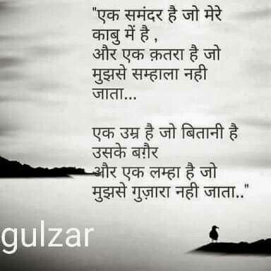 Gulzar | Hindi | Pinterest | Gulzar quotes, Poetry hindi ...