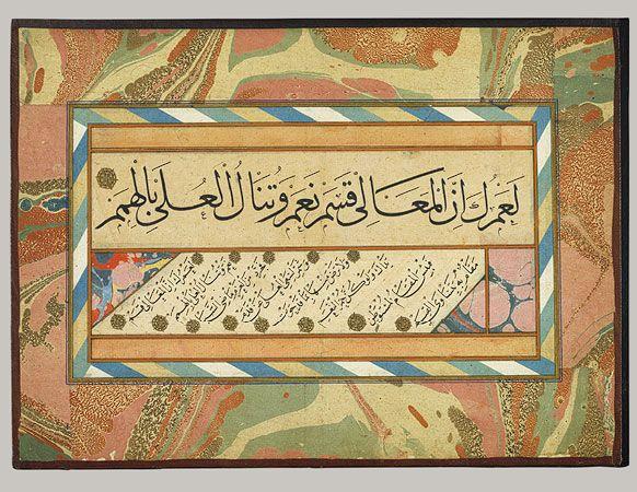 Página de un álbum de la caligrafía de tradiciones proféticas